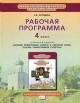 Основы православной культуры 4 кл. Рабочая программа